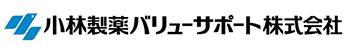 小林製薬バリューサポート株式会社